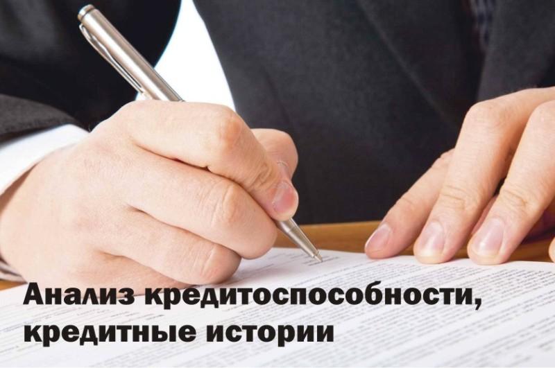 Как исправить кредитную историю в ростове на дону купить справку 2 ндфл Дениса Давыдова улица
